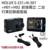 Holux S-231+N301+H01+H02【送32G*2】SONY Starvis GPS測速 高CP值