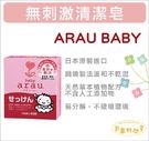 【Arau Baby】日本原裝進口 嬰兒...