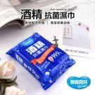 奈森克林-酒精濕紙巾20入/包