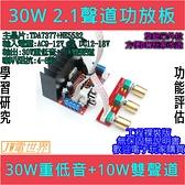 功放板2.1聲道 30W 重低音+10W雙聲道 TDA7377[電世界84-64]