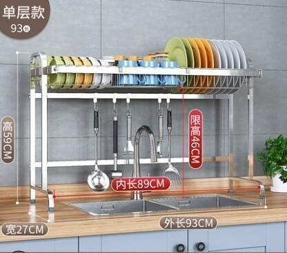 304不銹鋼廚房置物架水槽瀝水架收納架/【加粗方管標準版】單長93(適合89以內的水槽)