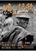 礦工謳歌 台灣煤業奮鬥史