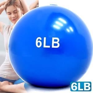 6磅軟式沙球.重力球重量藥球.瑜珈球韻律球抗力球健身球訓練球復健球啞鈴加重球.沙包沙袋彈力球