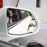 車載倒視鏡 盲點到用品無邊汽車小圓鏡廣角鏡鏡子旋轉倒視鏡倒後鏡凸透鏡 果果輕時尚