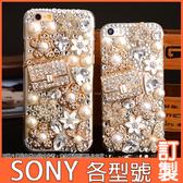 SONY Xperia5 sony10+ sony1 XA2 Ultra XZ3 XZ2 L3 XA2plus奢華錢包 水鑽殼 手機殼 訂製 DC