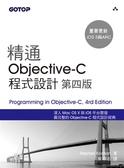 (二手書)精通Objective-C 程式設計(第四版 )