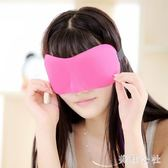 立體睡眠護眼罩個性遮光透氣男女睡覺護眼眼鏡 眼罩 ZB197『美鞋公社』