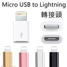 支援最新 IOS Lightning 轉 micro usb iPad Mini iPod touch 5 iPhone 7 6S plus 金屬 傳輸線 轉接頭 轉換器 BOXOPEN