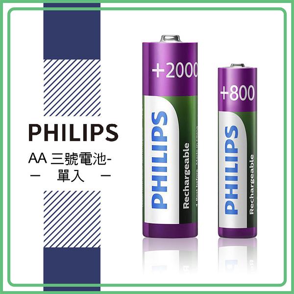 好舖・好物➸PHILIPS 低自放 鎳氫 充電電池 AA 3號電池 4號電池 單顆入 2000mAh 800mAh 即拆
