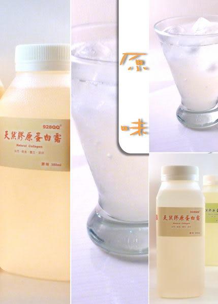 928QQ天然膠原蛋白露-天然凍齡 有口感 天然無添加-原味口味(無糖無味)1盒6瓶