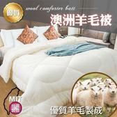 澳洲羊毛被、被胎、棉被、高品質【雙人6x7尺】MIT台灣製造、蓬鬆柔軟