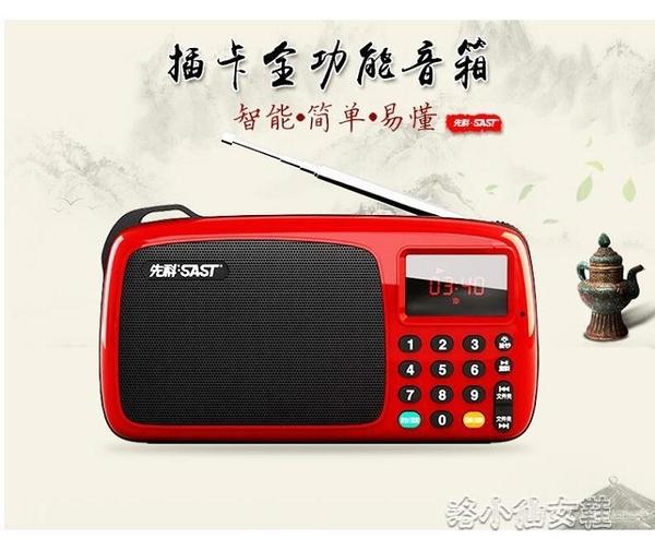收音機 201收音機老人老年迷你廣播插卡新款fm便攜式播放器隨身聽mp3半導體 洛小仙女鞋