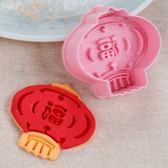 3D餅乾月餅模  囍福燈籠   2入組餅乾模具  想購了超級小物