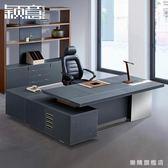 穎意辦公家具老板桌總裁桌大班台簡約現代貼皮經理桌主管辦公桌wy