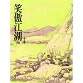 笑傲江湖(三)金庸作品集 30