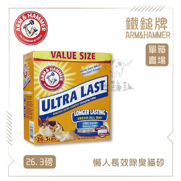 ARM&HAMMER鐵鎚〔懶人長效除臭貓砂,26.3磅,白標有香〕(單盒)