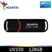 【免運費+贈SD收納盒】威剛 ADATA 128GB USB隨身碟 UV150 USB3.2 Gen1 隨身碟X1 【公司貨+五年保固】
