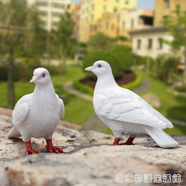 戶外花園 庭院裝飾品創意樹脂擺件工藝品仿真鳥動物雕塑鴿子擺件 聖誕節全館免運