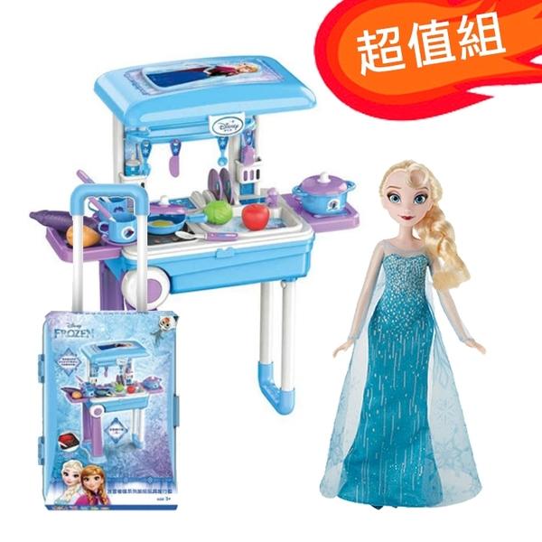 超值組【冰雪奇緣】艾莎公主娃娃+廚房旅行箱