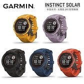 GARMIN INSTINCT Solar 本我系列 太陽能 GPS智慧運動心率腕錶 潮流炫色版