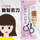 日本設計 散髮剪刀 剪頭髮 家庭理髮 DIY剪髮 剪瀏海 修瀏海 剪刀 剪髮《SV5060》快樂生活網