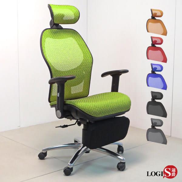 促銷~LOGIS邏爵 阿爾邦雙網人體工學椅 全網椅 辦公椅 電腦椅 T85CSZ