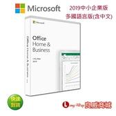 好禮送~ 微軟 Microsoft Office 2019 家用及中小企業 盒裝版 多國語言版 (取代 Office2016中小企業)