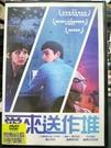 挖寶二手片-0B05-631-正版DVD-電影【愛來送作堆】-蘿拉貝莉 漢娜馬克斯 黛博拉亞伯特(直購價)