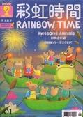彩虹時間有聲英文故事 1月號/2020 第197期