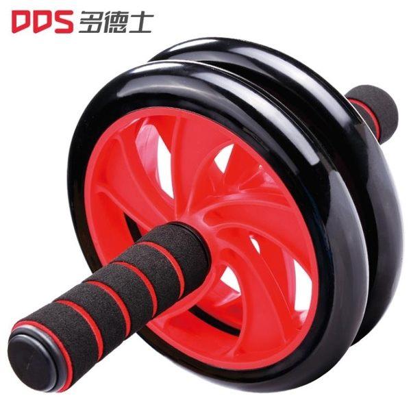 健身器 健腹輪腹肌輪運動健身器材家用健腹器滾輪健身輪腹肌輪 酷動3Cigo