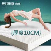 R.Q.POLO【泰國進口100%天然乳膠床墊】防蹣抗菌-厚度10cm(雙人加大6x6.2尺)