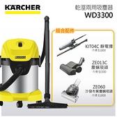 【Karcher 德國凱馳】 乾濕兩用吸塵器 WD3300+ZE060+ZE013C+KIT04C