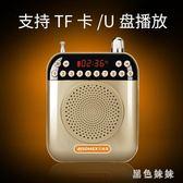 錄音刪除 擴音器收錄音機老人迷你小音響插卡音箱U盤播放器隨身聽 qf3214【黑色妹妹】