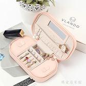 便攜小巧旅行耳釘項鏈首飾收納盒      SQ8645『樂愛居家館』
