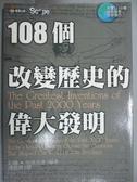 【書寶二手書T3/科學_OEZ】一個世界,多種解答-改變歷史的偉大發明_約翰。布穀克曼