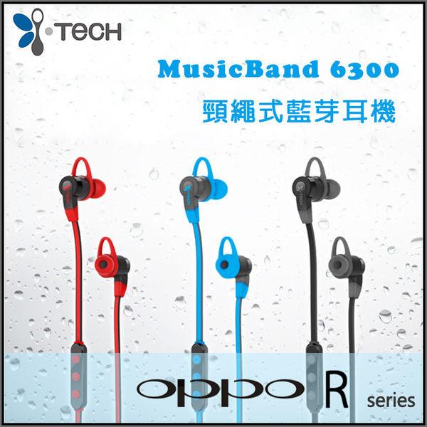 ▼i-Tech MusicBand 6300 頸繩式藍牙耳機/運動型/IPX4  防水/立體聲/先創/OPPO/R1L/R3/R5/R7/R7 Plus
