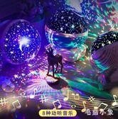 浪漫旋轉星空投影燈遙控音樂安睡燈夢幻led小夜燈滿天星禮物 aj4258『毛菇小象』