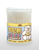 邦尼熊 細紙軸圓頭棉花棒(易開罐) 150支入