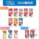 CIAO〔貓用肉泥系列,啾嚕,啾嚕燒,寒...