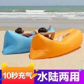 充氣沙發戶外便攜式折疊懶人防水沙發床懶人睡袋午休床 BF4475【旅行者】