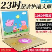 DVD播放器23吋高清移動DVD影碟機EVD兒童學習播放器便攜式帶電視 ZJ5958【雅居屋】