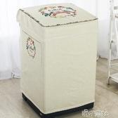 華麗萊洗衣機罩加厚棉麻防曬波輪通用洗衣機防塵罩小天鵝全自動 港仔HS