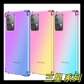【萌萌噠】三星 A21s A22 A31 A32 A42 A51 A71 創意簡約款 漸變色透明彩虹 全包四角加厚透明軟殼