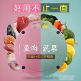 廚房抗菌防霉砧板小麥秸稈圓形黏板家用水果刀板切菜板   草莓妞妞