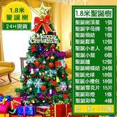 現貨 豪華聖誕樹套餐1.8米加密套裝商場酒店節日裝飾 350枝頭119個配件I