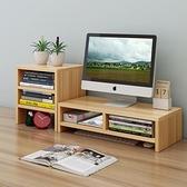 電腦增高架 臺式電腦增高架辦公桌面收納置物架顯示器抬高架底座支 晶彩LX