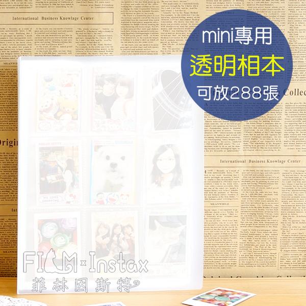 菲林因斯特《 透明 mini 相本 288入 》 fujifilm 富士 mini 拍立得底片專用 相簿 名片簿