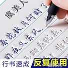 繁體字帖 字帖成人行書行楷練字神器速成凹槽21天練字帖成年手寫女生字體書 韓菲兒