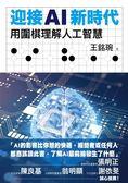 (二手書)迎接AI新時代:用圍棋理解人工智慧
