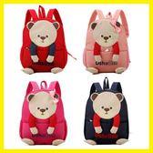 小熊兒童書包1-3-5歲女童男童動漫抱袋熊雙肩背包小朋友幼稚園 森活雜貨